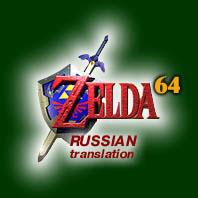 Zelda 64 - Translation basics